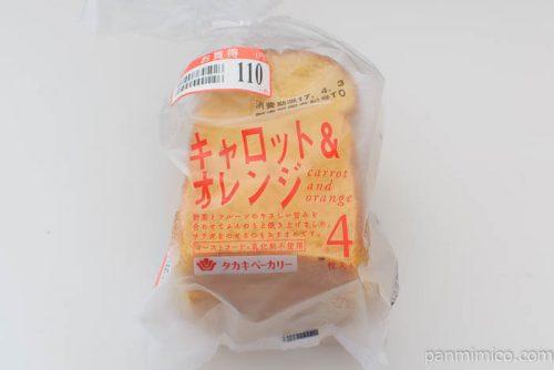 タカキベーカリーキャロット&オレンジ
