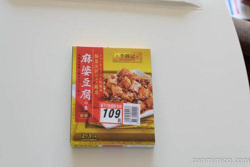 エスビー李錦記麻婆豆腐の素中辛