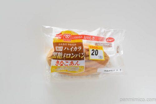 コープこうべ神戸ハイカラ黒糖メロンパン