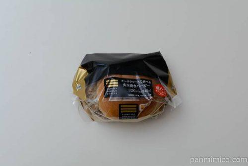 ファミマ炙り焼きバーガーオーロラソース
