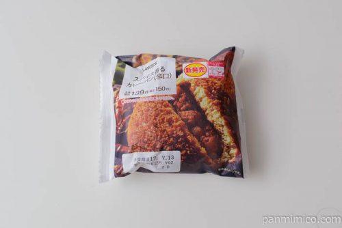 ローソンスパイス香るカレーパン辛口