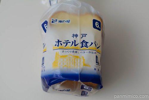 神戸屋神戸ホテル食パン