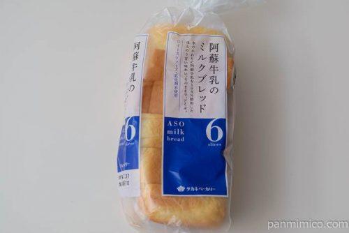 阿蘇牛乳のミルクブレッド【タカキベーカリー】パッケージ写真