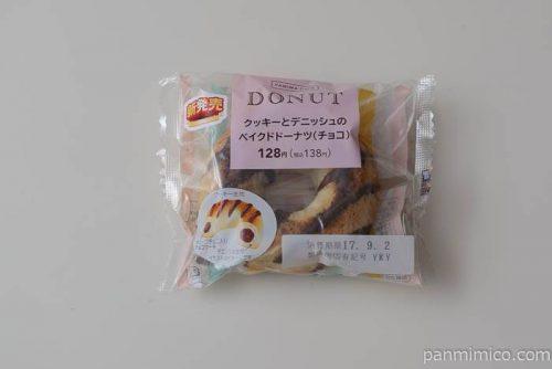 ファミマクッキーとデニッシュのベイクドドーナツ(チョコ)