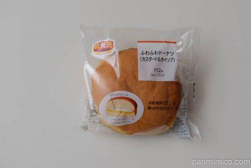 ファミマふわふわドーナツ(カスタード&ホイップ)