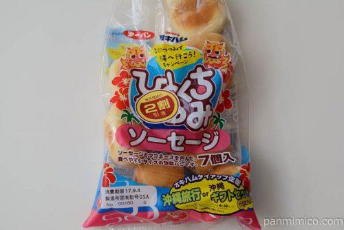 第一パン一口包みソーセージ7個入