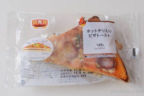 ファミマファミマ入りピザトースト