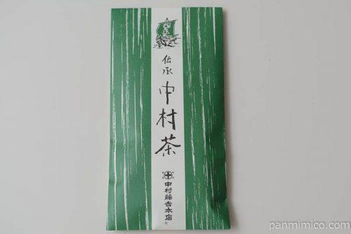 中村藤吉本店中村茶