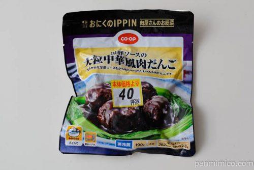コープ黒酢ソースの大粒中華風肉だんご