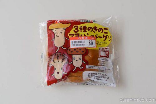 第一パン3種のきのこマヨハンバーグパン