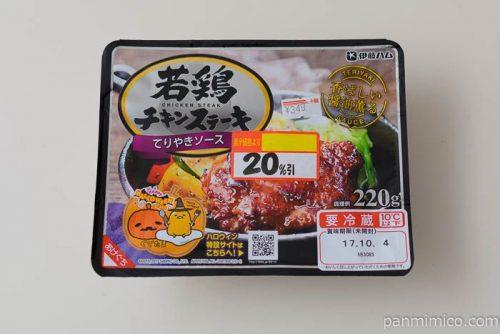 伊藤ハム若鶏チキンステーキてりやきソース