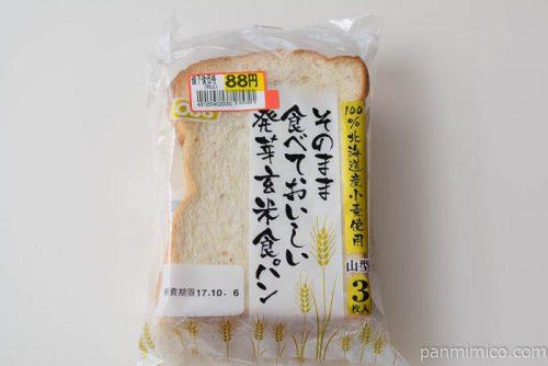 オイシスそのまま食べておいしい発芽玄米食パン