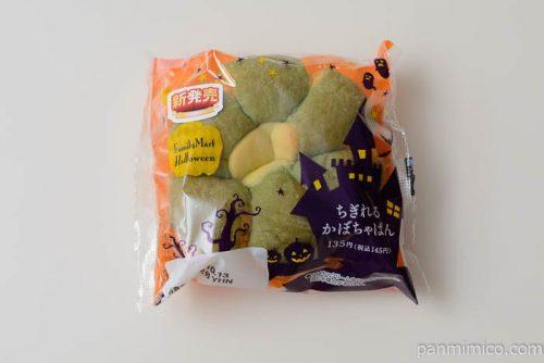 ファミマちぎれるかぼちゃぱん