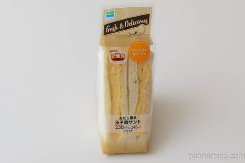 ファミマおだし香る玉子焼サンド