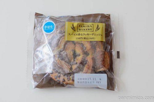 ファミマスパイス香るクッキーデニッシュ