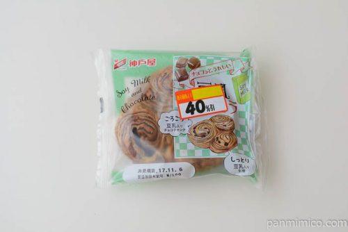 神戸屋豆乳ショコラ