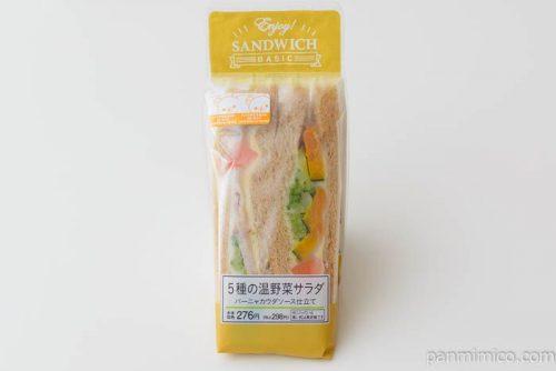 ローソン5種の温野菜サラダサンドバーニャカウダソース仕立て