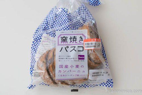 釜焼きパスコ国産小麦のカンパーニュくるみレーズン