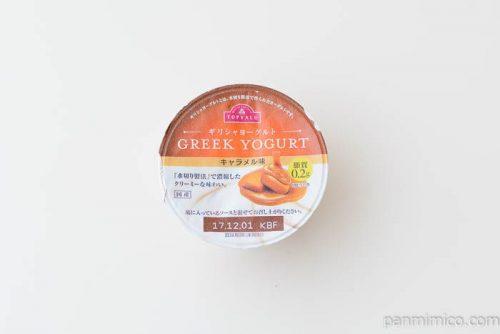 トップバリュギリシャヨーグルトキャラメル味