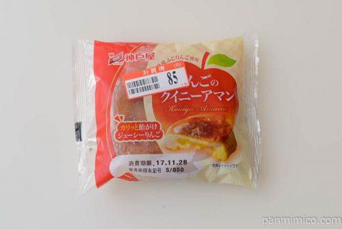神戸屋りんごのクイニーアマン
