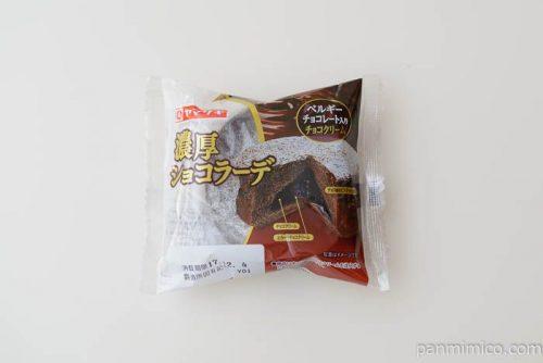 ヤマザキ濃厚ショコラーデ