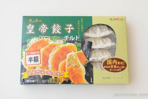 鳳食皇帝餃子