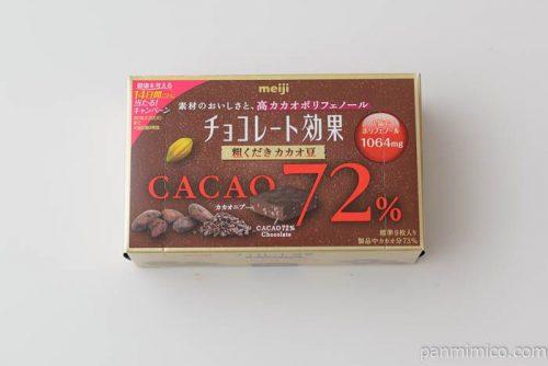 チョコレート効果72粗くだきカカオ豆