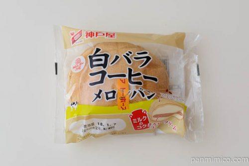 神戸屋白バラコーヒーメロンパン