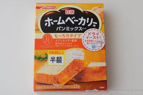 日清フーズホームベーカリー用パンミックスもっちりタイプ