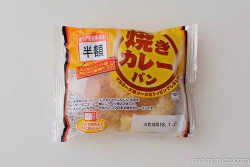 コープこうべ焼きカレーパン