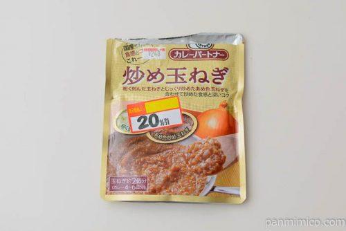 カレーパートナー <炒め玉ねぎ(具材用)>【ハウス食品】