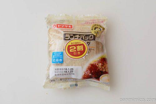 ランチパック ハンバーグ(全粒粉入りパン)【ヤマザキ】