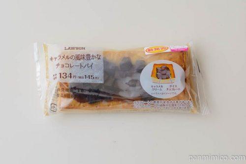 キャラメルの風味豊かなチョコレートパイ【ローソン】