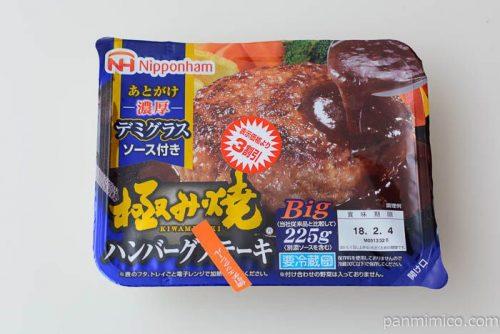 極み焼® ハンバーグステーキ デミグラスソース【日本ハム】