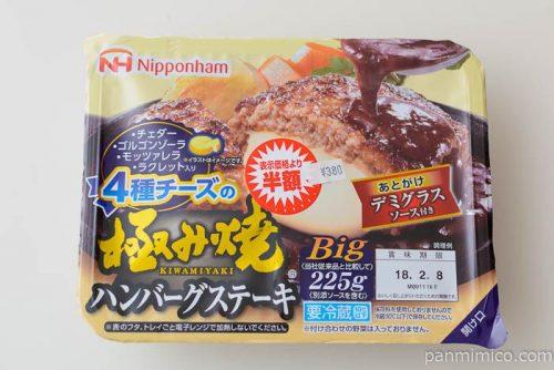 4種チーズの極み焼® ハンバーグステーキ【日本ハム】
