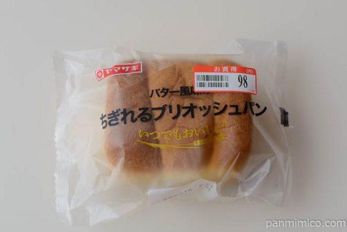バター風味のちぎれるブリオッシュパン【ヤマザキ】
