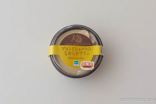 ブロンドショコラのなめらかプリン【ファミリーマート】