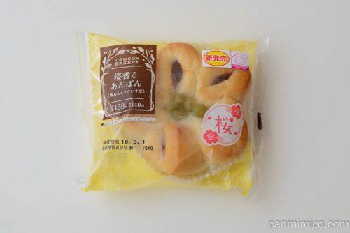 桜香るあんぱん(桜あんとうぐいす豆)【ローソン】