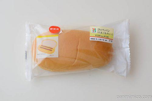 コッペパン(たまご&カレー)【セブンイレブン】