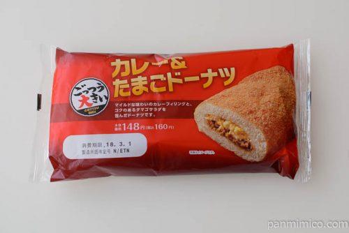 ごっつう大きい カレー&たまごドーナツ【ローソン】