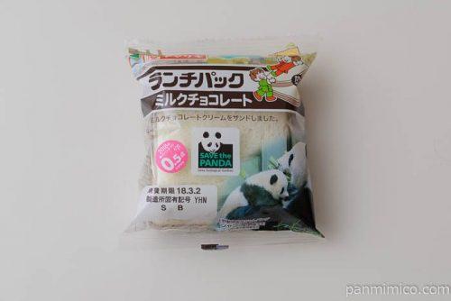 ランチパック(ミルクチョコレート)【ヤマザキ】