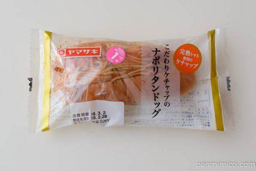 こだわりケチャップのナポリタンドッグ【ヤマザキ】