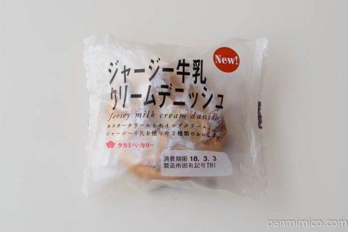 ジャージー牛乳クリームデニッシュ【タカキベーカリー】