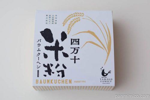 高知【たまごファミリー】四万十米粉のバウム