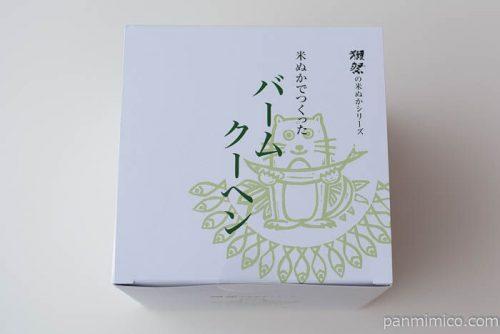 【旭酒造】米ぬかでつくったバームクーヘン(獺祭)