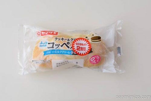 クッキー&クリーム コッペパン【ヤマザキ】