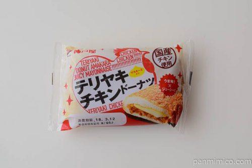 テリヤキチキンドーナツ【神戸屋】