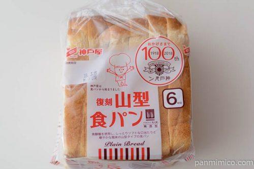 復刻山型食パン【神戸屋】
