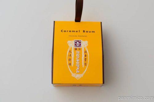 キャラメルバウム2個アソート(キャラメル&抹茶)【森永】