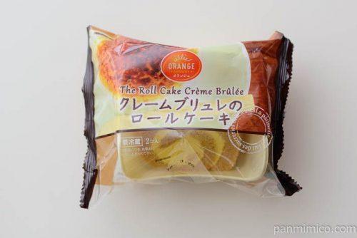 クレームブリュレのロールケーキ【オランジェ】